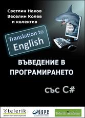 превод на книгата за C# на английски език